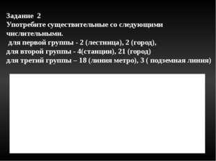 Задание 2 Употребите существительные со следующими числительными. для первой