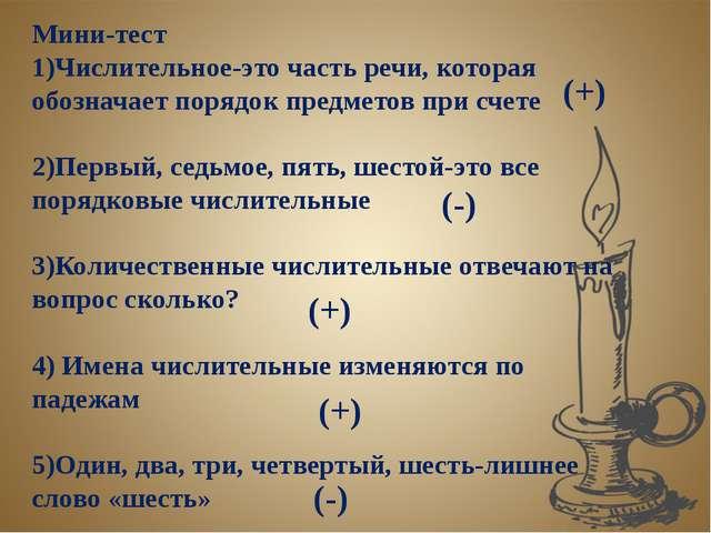 Мини-тест 1)Числительное-это часть речи, которая обозначает порядок предметов...