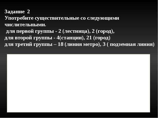 Задание 2 Употребите существительные со следующими числительными. для первой...