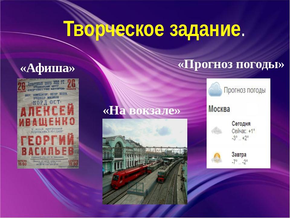 «На вокзале» Творческое задание. «Прогноз погоды» «Афиша»