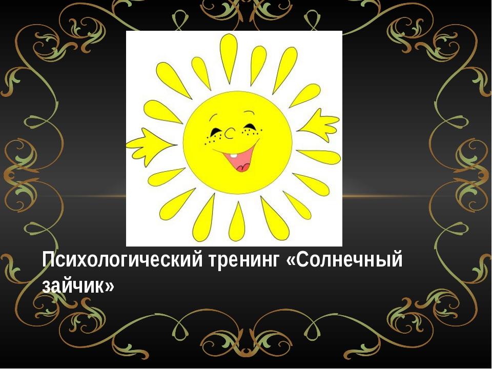 Психологический тренинг «Солнечный зайчик»