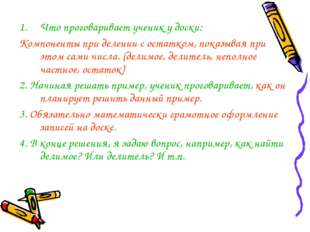 Что проговаривает ученик у доски: Компоненты при делении с остатком, показыва