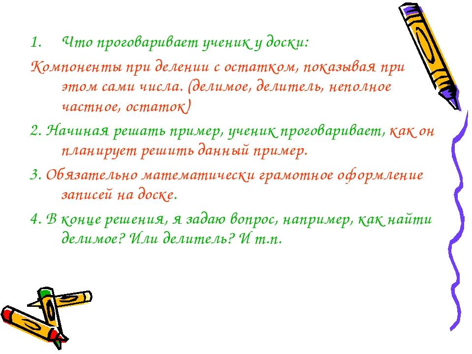 Что проговаривает ученик у доски: Компоненты при делении с остатком, показыва...