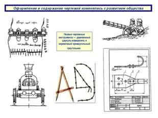 Оформление и содержание чертежей изменялись с развитием общества Первые черте