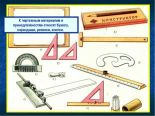 К чертежным материалам и принадлежностям относят бумагу, карандаши, резинки,