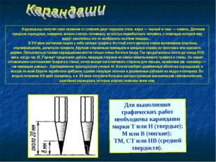 Для выполнения графических работ необходимы карандаши марки Т или Н (твердые)