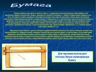 Для черчения используют плотную белую нелинованную бумагу Бумагу впервые стал