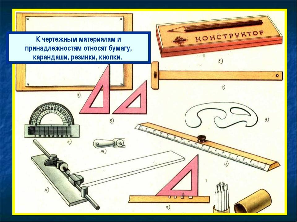 К чертежным материалам и принадлежностям относят бумагу, карандаши, резинки,...