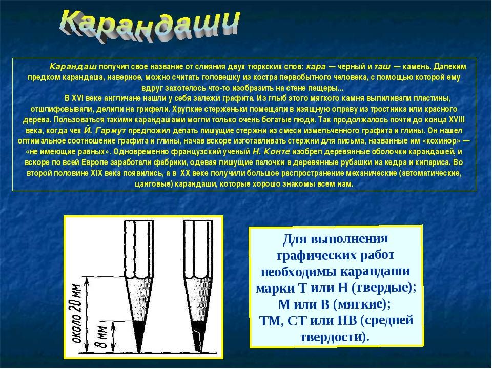 Для выполнения графических работ необходимы карандаши марки Т или Н (твердые)...
