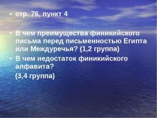 стр. 76, пункт 4 В чем преимущества финикийского письма перед письменностью Е