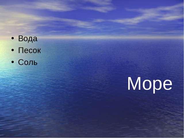 Вода Песок Соль Море