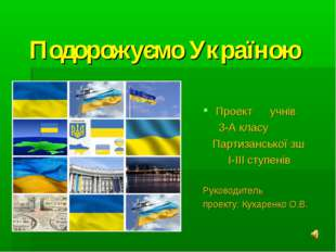 Подорожуємо Україною Проект учнів 3-А класу Партизанської зш І-ІІІ ступенів