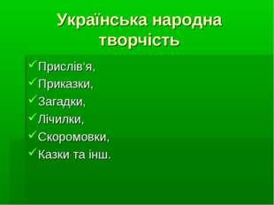 Українська народна творчість Прислів'я, Приказки, Загадки, Лічилки, Скоромовк