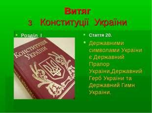 Витяг з Конституції України Розділ I Стаття 20. Державними символами України