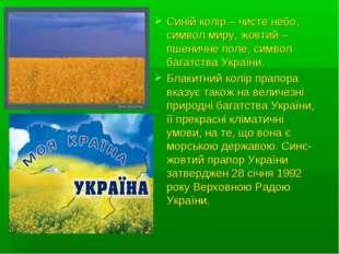 Синій колір – чисте небо, символ миру, жовтий – пшеничне поле, символ багатст