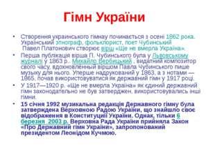 Гімн України Створення украинського гімнау починається з осені 1862 рока. Укр