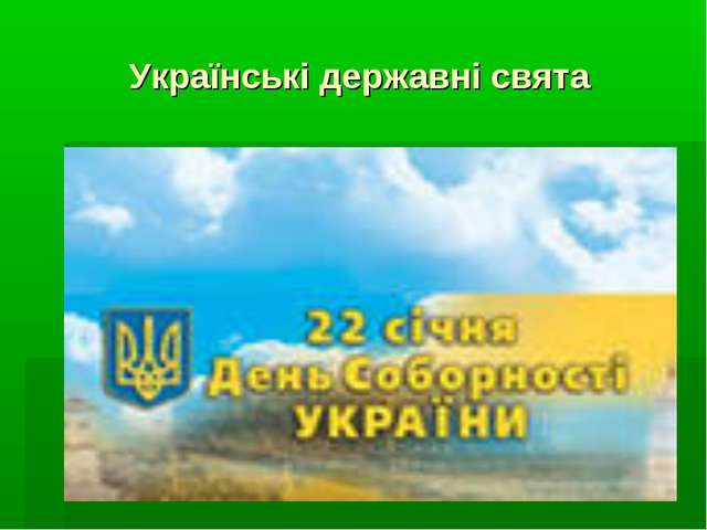 Українські державні свята