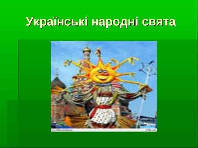 Українські народні свята