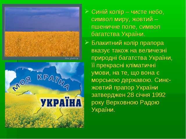 Синій колір – чисте небо, символ миру, жовтий – пшеничне поле, символ багатст...