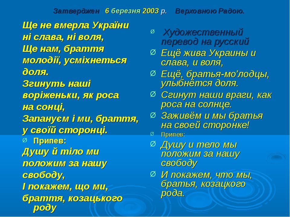 Затверджен 6 березня 2003 р. Верховною Радою. Ще не вмерла України ні слава,...