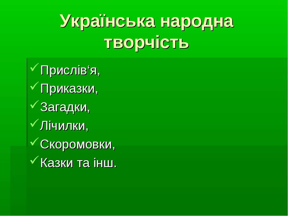 Українська народна творчість Прислів'я, Приказки, Загадки, Лічилки, Скоромовк...