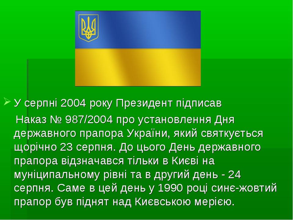 У серпні 2004 року Президент підписав Наказ № 987/2004 про установлення Дня д...