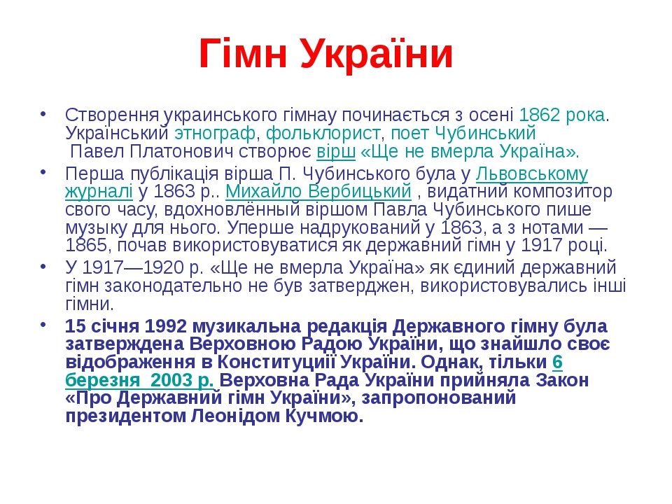 Гімн України Створення украинського гімнау починається з осені 1862 рока. Укр...