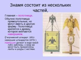 Знамя состоит из нескольких частей, Главная – полотнище. Обычно полотнища пря
