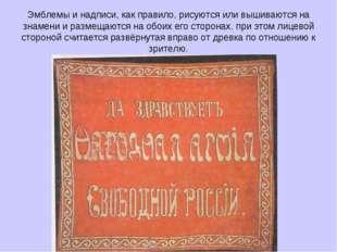Эмблемы и надписи, как правило, рисуются или вышиваются на знамени и размещаю