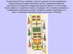 В допетровской Руси знамёна с полным царским титулом выдавались перед началом