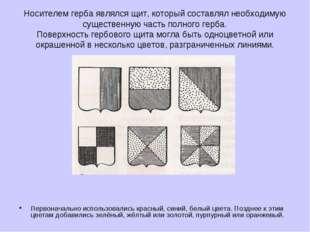 Носителем герба являлся щит, который составлял необходимую существенную часть