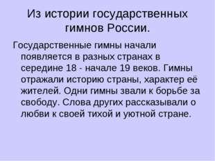 Из истории государственных гимнов России. Государственные гимны начали появля