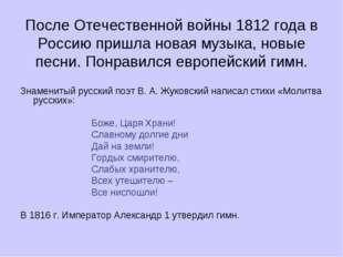 После Отечественной войны 1812 года в Россию пришла новая музыка, новые песни