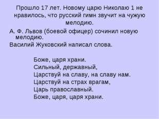 Прошло 17 лет. Новому царю Николаю 1 не нравилось, что русский гимн звучит на