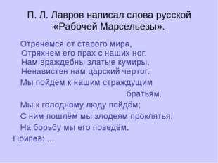 П. Л. Лавров написал слова русской «Рабочей Марсельезы». Отречёмся от старого