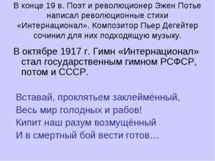 В конце 19 в. Поэт и революционер Эжен Потье написал революционные стихи «Инт