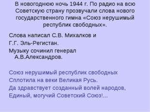В новогоднюю ночь 1944 г. По радио на всю Советскую страну прозвучали слова н