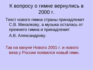 К вопросу о гимне вернулись в 2000 г. Текст нового гимна страны принадлежит С