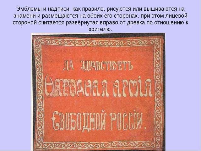 Эмблемы и надписи, как правило, рисуются или вышиваются на знамени и размещаю...