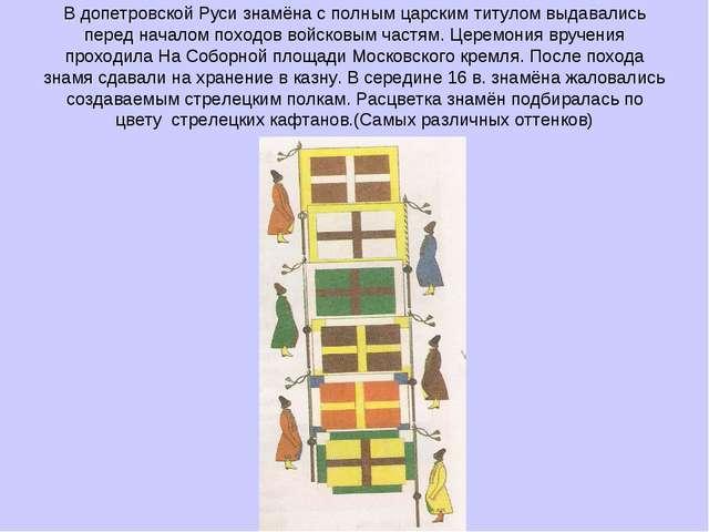 В допетровской Руси знамёна с полным царским титулом выдавались перед началом...