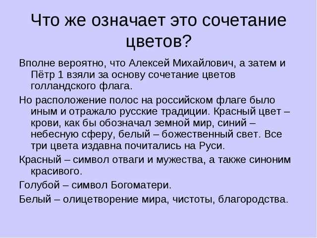 Что же означает это сочетание цветов? Вполне вероятно, что Алексей Михайлович...