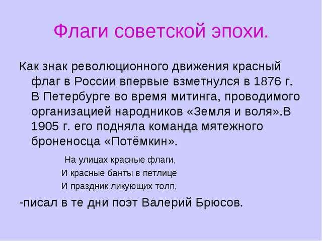 Флаги советской эпохи. Как знак революционного движения красный флаг в России...