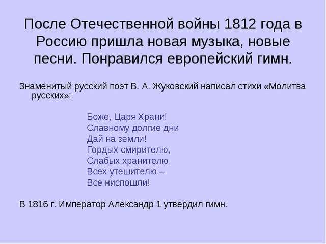После Отечественной войны 1812 года в Россию пришла новая музыка, новые песни...