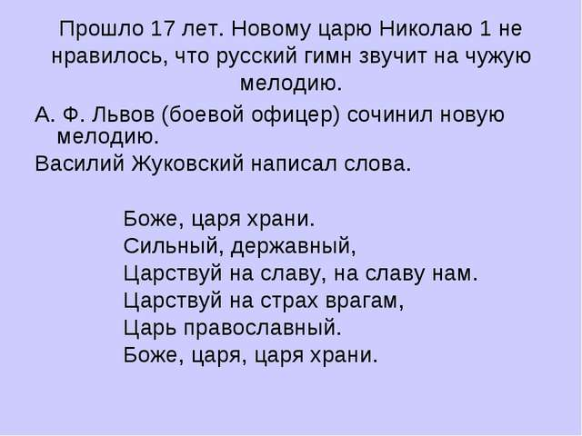 Прошло 17 лет. Новому царю Николаю 1 не нравилось, что русский гимн звучит на...