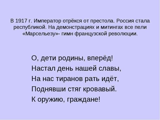 В 1917 г. Император отрёкся от престола. Россия стала республикой. На демонст...