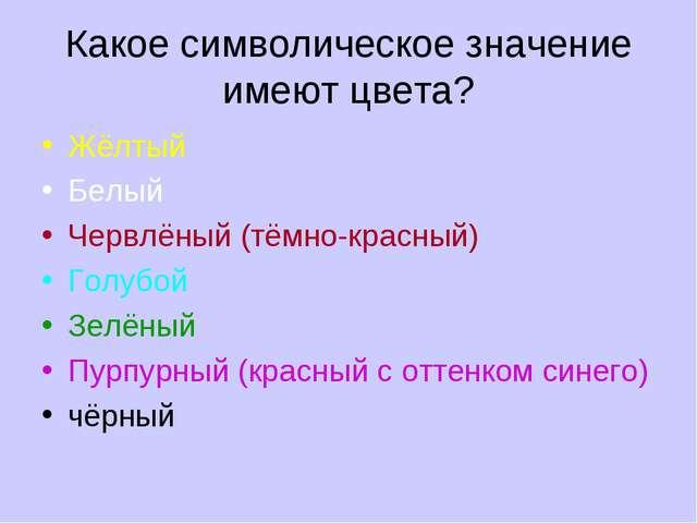 Какое символическое значение имеют цвета? Жёлтый Белый Червлёный (тёмно-красн...