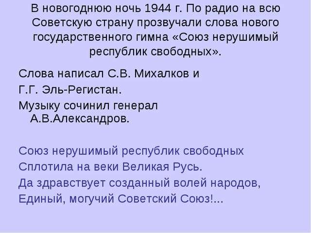В новогоднюю ночь 1944 г. По радио на всю Советскую страну прозвучали слова н...