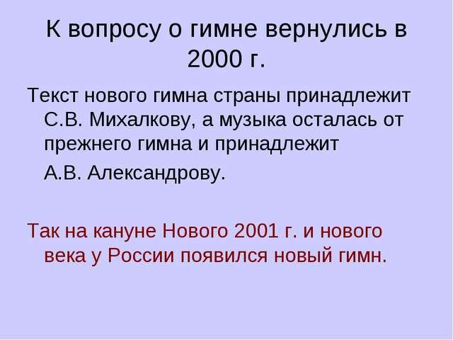 К вопросу о гимне вернулись в 2000 г. Текст нового гимна страны принадлежит С...