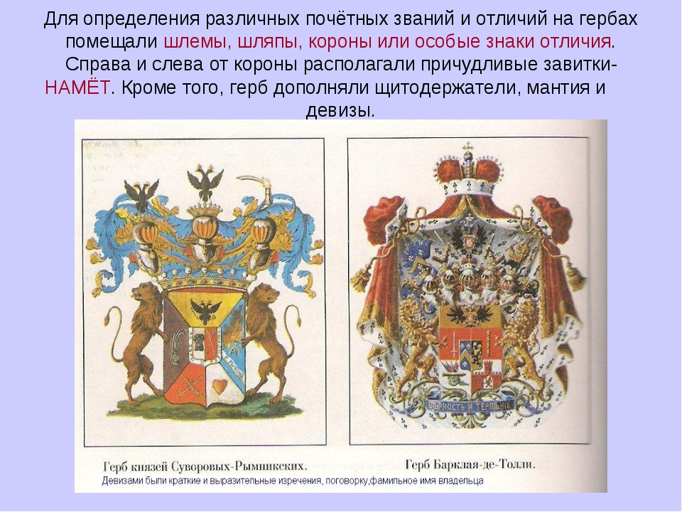 Для определения различных почётных званий и отличий на гербах помещали шлемы,...
