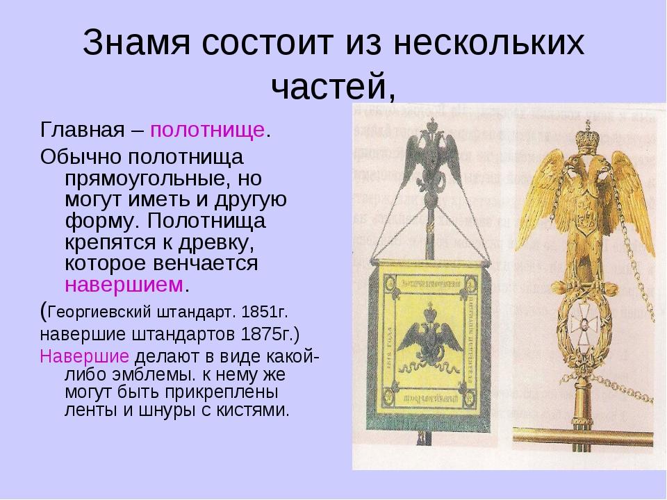 Знамя состоит из нескольких частей, Главная – полотнище. Обычно полотнища пря...